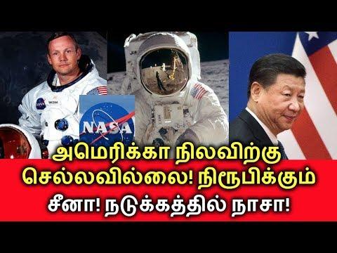 அமெரிக்கா நிலவிற்கு செல்லவில்லை! நிரூபிக்கும் சீனா! fake moon landing | China moon landing