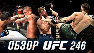 ОБЗОР UFC 246 | ВСЕ БОИ | Конор МакГрегор, Дональд Серроне, Энтони Петтис, Диего Феррейра, Олейник