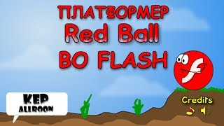 Как сделать игру в Macromedia Flash (платформер)(Скрипт : onClipEvent (load) { var ground:MovieClip = _root.земля; var grav:Number = 0; var gravity:Number = 2; var speed:Number = 7; var maxJump:Number ..., 2013-11-15T12:49:17.000Z)