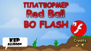 Как сделать игру в Macromedia Flash (платформер)(Скрипт : onClipEvent (load) { var ground:MovieClip = _root.земля; var grav:Number = 0; var gravity:Number = 2; var speed:Number = 7; var maxJump:Number ..., 2013-11-15T12:49:17.000Z)