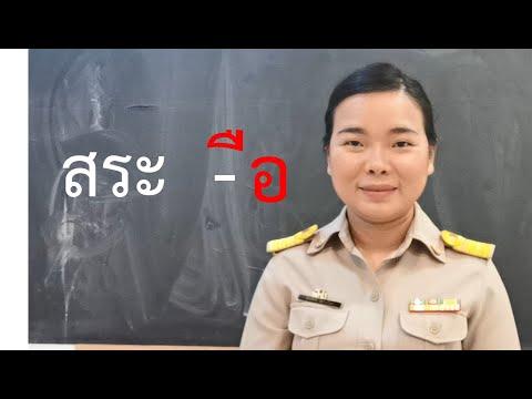 สื่อสอนภาษาไทย ฝึกอ่านสะกดคำแจกลูกสระอือ ครูนกเล็ก