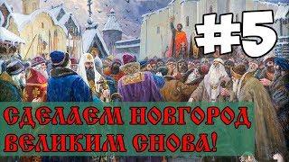 Сделаем Великий Новгород Великим Снова! #5   EU4 Dharma