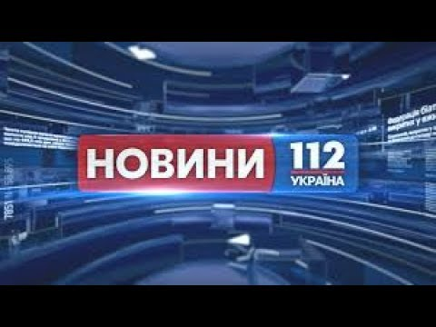 112 Украина онлайн