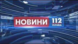 112 Украина онлайн — смотреть прямой эфир канала