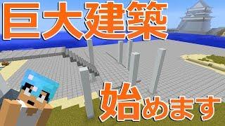 【カズクラ】遂に巨大建築!福井駅を再現します!マイクラ実況 PART887