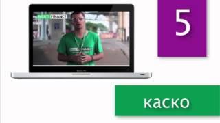 видео Выплаты по КАСКО при угоне