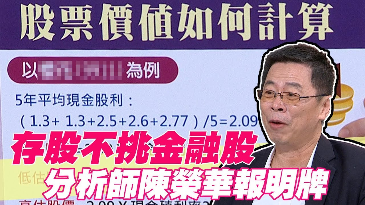 【精華版】存股不挑金融股 分析師陳榮華報明牌 - YouTube