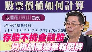 【精華版】存股不挑金融股 分析師陳榮華報明牌