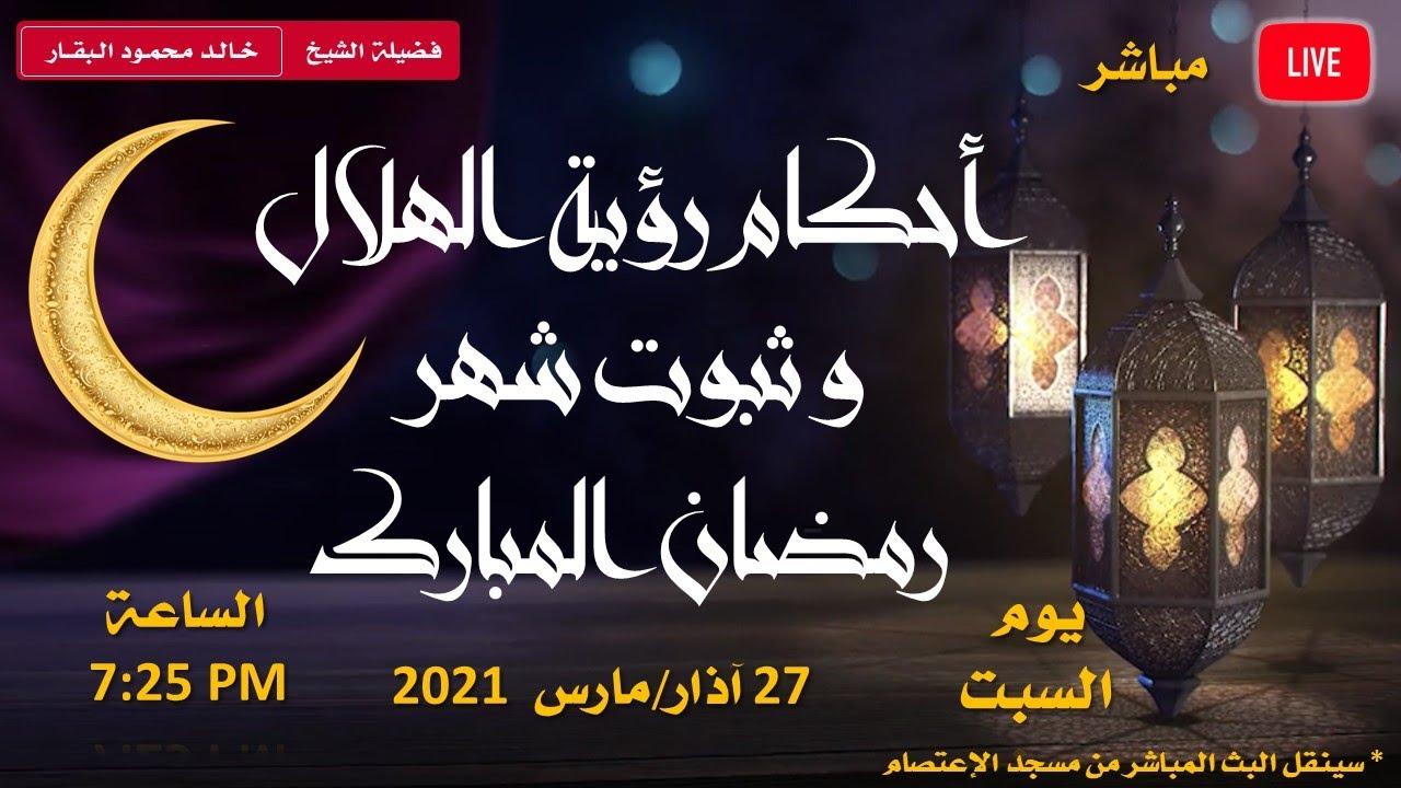 أحكام رؤية الهلال و ثبوت شهر رمضان المبارك Youtube