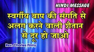 Hindi Christian Message, Rev. Charles Finny