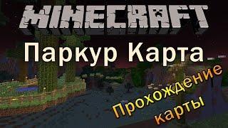 [Прохождение Карты] Паркур-карта - Minecraft