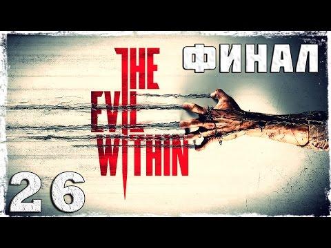 Смотреть прохождение игры The Evil Within. #26: ФИНАЛ. [Эпизод 15]