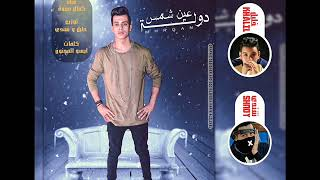 مهرجان  عين شمس دوله  2018 |   ملوك الهيبره  كمال عجوه | توزيع خليل وشيندي| كلمات اسو
