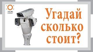 САМАЯ ДОРОГАЯ КАМЕРА ВИДЕОНАБЛЮДЕНИЯ В МИРЕ!(Наши сайты: www.isoncom.ru www.iso-n.ru Наш телефон 8 800 500 43 55 (звонок бесплатный) Наша электронная почта: sales@iso-n.ru Видеобл..., 2017-03-07T08:24:54.000Z)