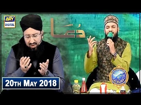 Shan E Iftar – Segment – Roza Kushai & Dua – 20th May 2018