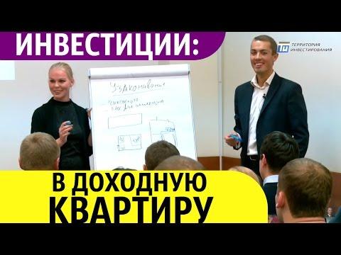 PLATINUM группа Людмила   инвестиции в доходную квартиру