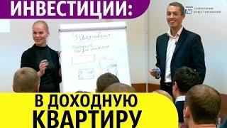 Инвестиции в доходную квартиру / PLATINUM группа Людмила - 2 студии из 1 квартиры
