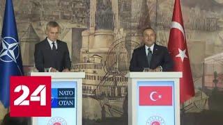Турция вновь не поддержала антироссийские действия НАТО - Россия 24