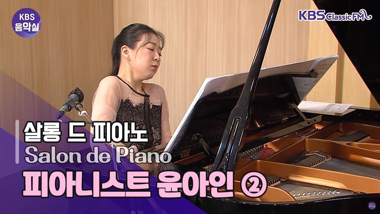 2021년 2월 9일 KBS classic FM 라디오 Live 공연