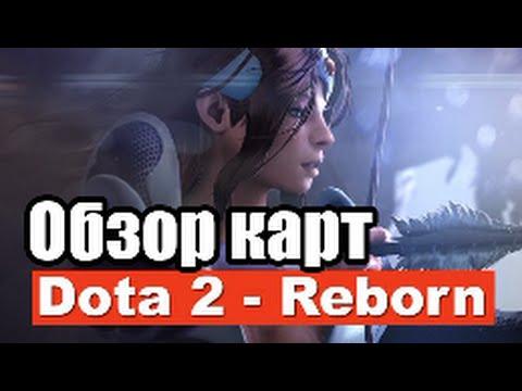 видео: dota 2 reborn - обзор карт [by azazin kreet] # 1