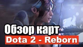 Dota 2 Reborn - обзор карт [by Azazin Kreet] # 1