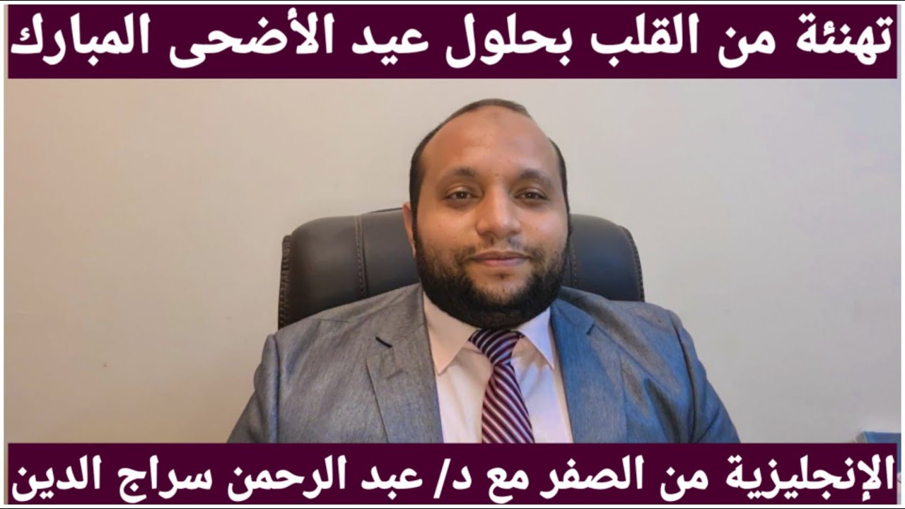 تهنئة من القلب بحلول عيد الأضحى المبارك l @الإنجليزية من الصفر مع د/ عبد الرحمن سراج الدين