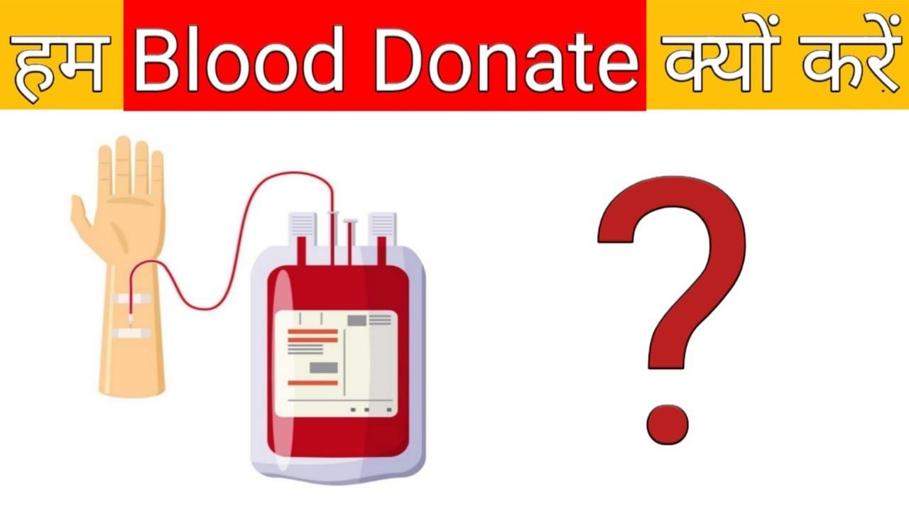 1 Unit Me Kitna Blood Hota Hai Benefits Of Donating Blood Blood Donation Ke Fayde Blood Bank Youtube