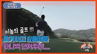 [히든밸리3-2] 이놈의 골프 끊지를 못하기 밀당을 해…