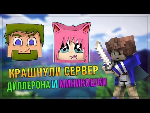 Краш сервера Диллерона и Миникошки!!! - Краш Школо Серверов в Майнкрафт №12