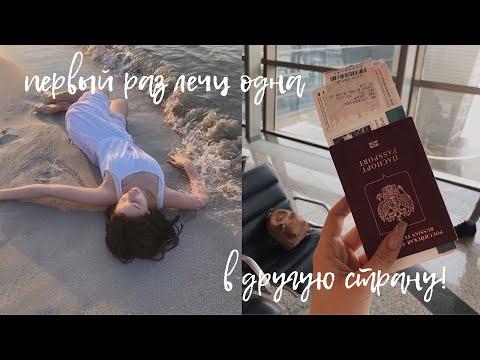 VLOG: Улетели на Кипр с подругой