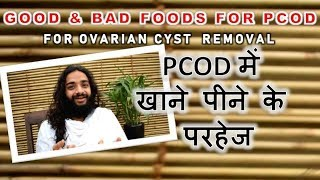 PCOD - PCOS DIET TIPS | GOOD FOODS & BAD FOODS FOR OVARIAN CYSTS BY NITYANANDAM SHREE