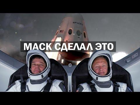 Исторический полет, SpaceX