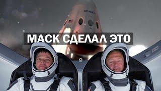 Исторический полет, SpaceX Маска впервые отправила астронавтов на МКС