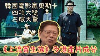 韓國電影贏奧斯卡四項大獎石破天驚-上流寄生族-有很多港產片成分-蕭若元-書房閒話-2020-02-10
