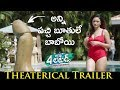 4 Letters Movie Theaterical Trailer | Eswar, Tuya Chakraborthy, Anketa Maharana #4LettersTrailer