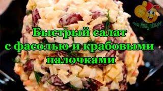 Салат с фасолью и крабовыми палочками. Как приготовить быстрый салат с фасолью и крабовыми палочками