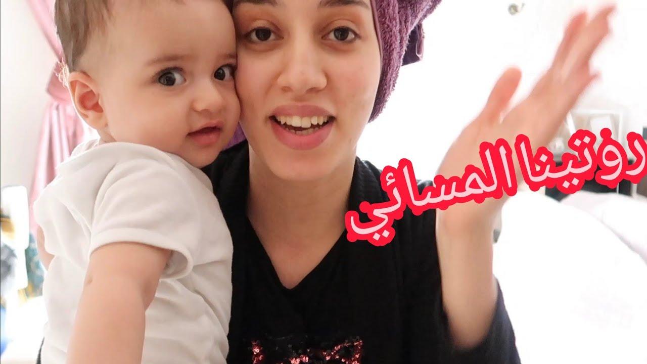 روتيني المسائي أنا وفادي حبيبي 🥰👶👶