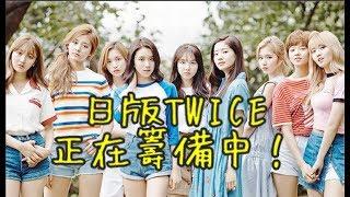 「日版TWICE」即將推出?!除了第五代女團,JYP宣布「日版TWICE」也密切在籌備中! TWICE 検索動画 19
