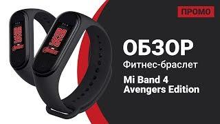 Фитнес-браслет Xiaomi Mi Band 4 Avengers Edition — Промо Обзор!