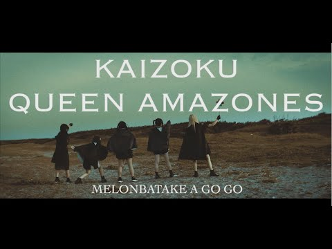 めろん畑a go go『海賊QUEEN AMAZONES』MV