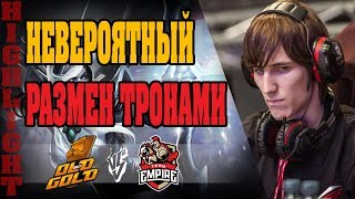 🆕 РАЗМЕН ТРОНАМИ | Old but Gold vs Empire | Adrenaline Cyber League 2019