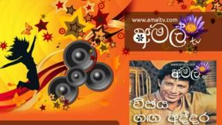 Vijaya Kumaratunga - Ganga Adhara - Mp3 - WWW.AMALTV.COM
