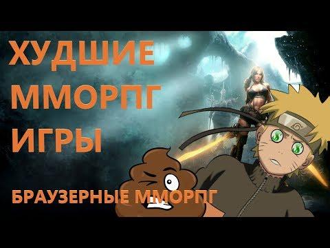 Худшие MMORPG / Браузерные ММОРПГ