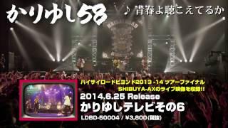 『かりゆしテレビ その6』 LDBD-50004 ¥3800(税抜) 2014.6.25 Release ...