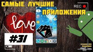Самые лучшие Android приложения #31
