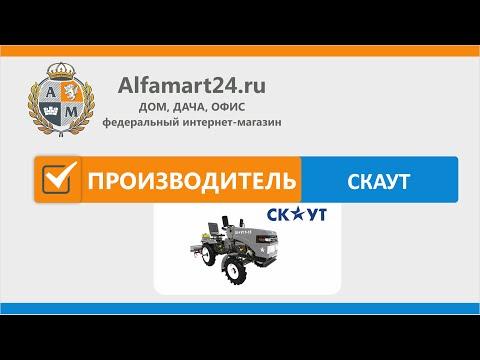 Минитракторы Скаут надежная поставка от производителя с Alfamart24!