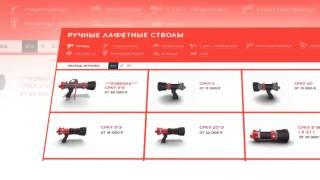 видео Виды противопожарного оборудования