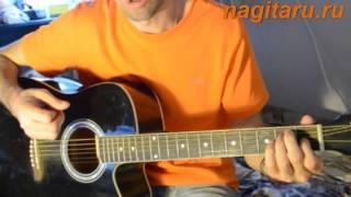 О любви  - Чиж  - Аккорды в С и разбор гитарного боя