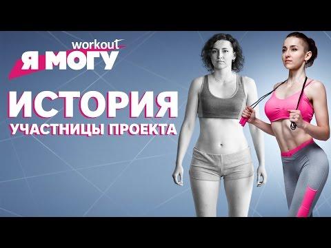 Как я похудела? История участницы проекта 'Я могу' [Workout | Будь в форме]