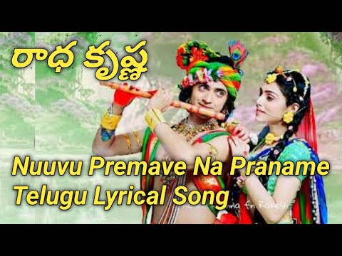Nuuvu Premave Na Praname  | Telugu Lyrical Song | Radha Krishna | Pavan Music World |